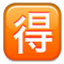Foreign Symbol Yellow Box Smiley Face, Emoticon