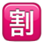 Foreign Symbol Pink Box Smiley Face, Emoticon