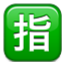 Foreign Symbol Green Box Smiley Face, Emoticon