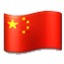 The Chinese Flag Smiley Face, Emoticon